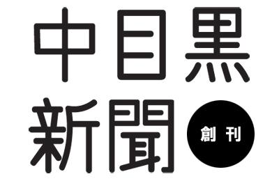 中目黒新聞 もうすぐ創刊!