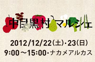 生産者との食のふれ合いが楽しい美味しいイベント「中目黒村マルシェ」。12/22(土)、23(日)開催。