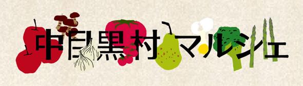 nakameguromura_marche
