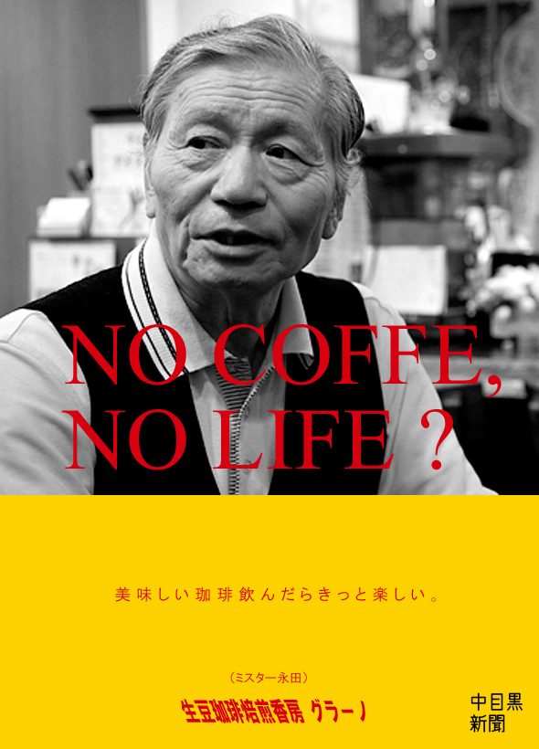 NO COFFEE, NO LIFE ?