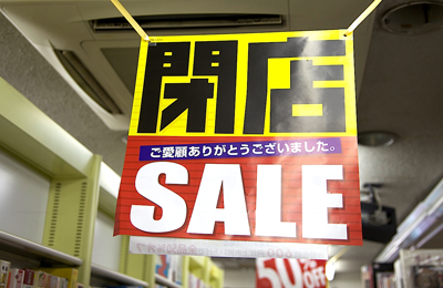 《閉店セール》古本屋「たらの芽書店」が惜しまれつつ今月末で閉店。