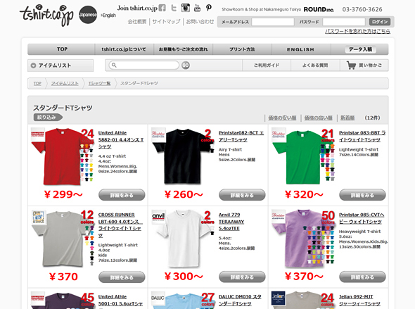 tshirt_co_jp_website
