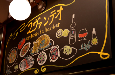 中目黒で唯一(?)のオイスター&イタリアンバール「2VINTHEO(ニヴァンテオ)」で新鮮・ぷりっぷり生牡蠣を大満喫。
