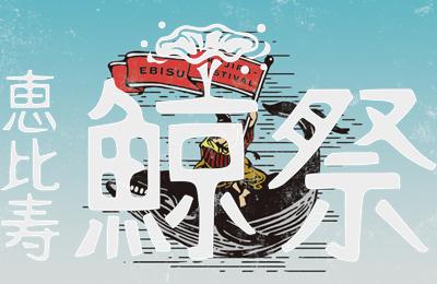 地域新聞ネットワークの親玉 恵比寿新聞が仕掛ける「恵比寿鯨祭」が6/1よりスタート!