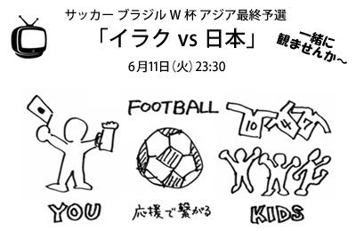 【サッカー×チャリティ×ドリンク】サッカー日本代表を一緒に応援しませんか?