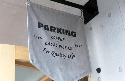 「PARKING COFFEE × CACAO WORKS」が2013.5.25にオープン。サードウェーブなコーヒーショップがナカメに登場!