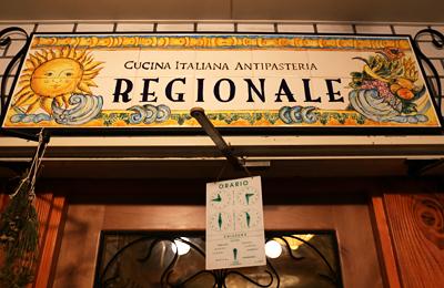 ママンの味をプロのレシピで。 フレキシブルなスタイルのイタリアン「REGIONALE(レジョナーレ)」が中目黒に登場。