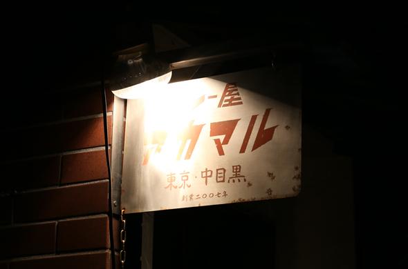 カレー屋 アカマル>