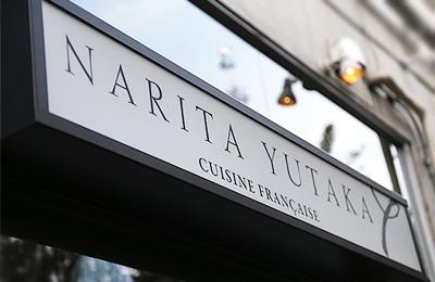 次世代シェフ「NARITA YUTAKA」が切り開く、新しい驚きと喜びのニューフレンチの世界。