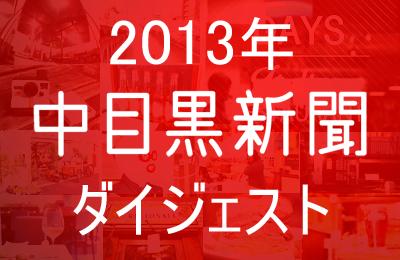 ☆2013年 中目黒新聞ダイジェスト☆