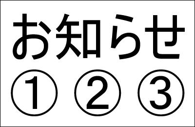 【お知らせ】新たに2つの地域密着新聞が創刊 & 中目黒新聞 創刊1周年!