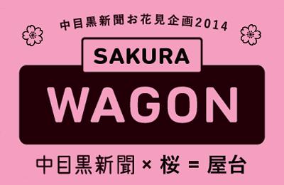 【桜2014】開花宣言!からの屋台宣言!?今年の中目黒新聞の桜企画は「屋台」。