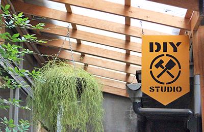 「DIY STUDIO」自分で何かを作ってみたい人に。時間貸しDIYスタジオで手ぶらでDIY!