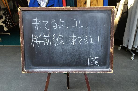MARUKAWA