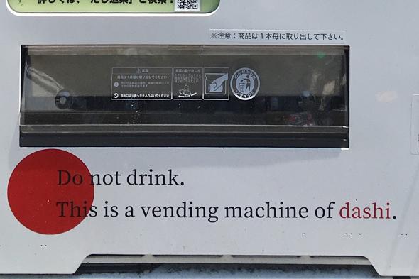 自販機だし道楽